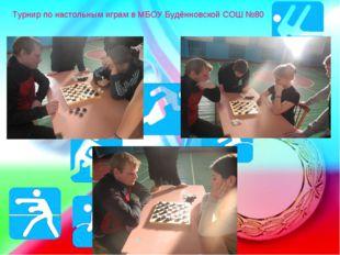 Турнир по настольным играм в МБОУ Будённовской СОШ №80