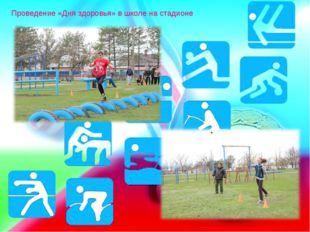 Проведение «Дня здоровья» в школе на стадионе