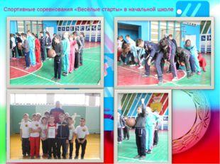 Спортивные соревнования «Весёлые старты» в начальной школе