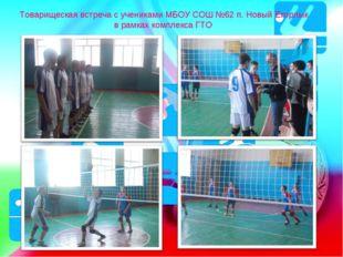 Товарищеская встреча с учениками МБОУ СОШ №62 п. Новый Егорлык в рамках ко