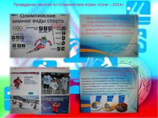 Проведение занятий по Олимпийским играм «Сочи – 2014»