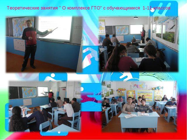 """Теоретические занятия """" О комплексе ГТО"""" с обучающимися 1-11 классов"""