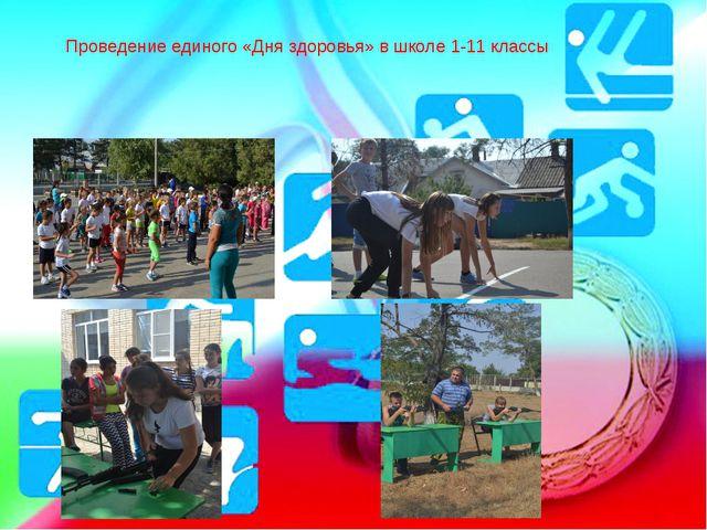 Проведение единого «Дня здоровья» в школе 1-11 классы
