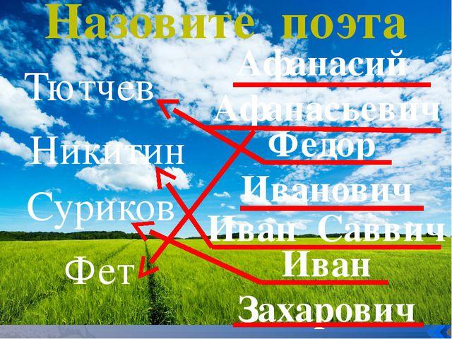 Назовите поэта Тютчев Суриков Никитин Фет Афанасий Афанасьевич Федор Иванови...