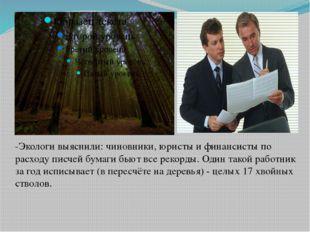 -Экологи выяснили: чиновники, юристы и финансисты по расходу писчей бумаги б