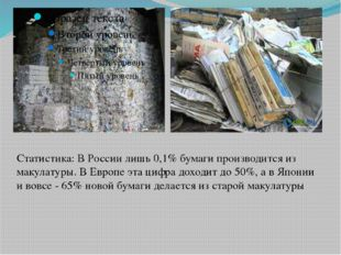 Статистика: В России лишь 0,1% бумаги производится из макулатуры. В Европе э