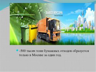 -500 тысяч тонн бумажных отходов образуется только в Москве за один год.