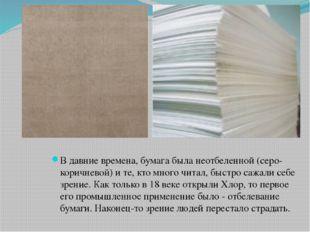 В давние времена, бумага была неотбеленной (серо-коричневой) и те, кто много