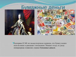 Бумажные деньги Екатерина II 240 лет назад подумала и решила, что бумагу можн