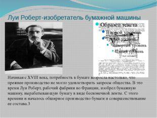 Луи Роберт-изобретатель бумажной машины Начиная с ХVIII века, потребность в б