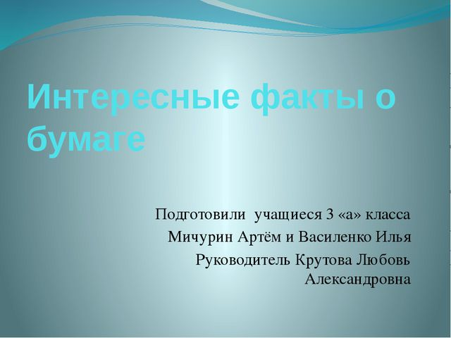 Интересные факты о бумаге Подготовили учащиеся 3 «а» класса Мичурин Артём и В...