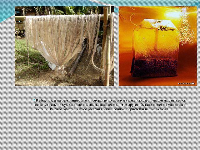 -В Индии для изготовления бумаги, которая используется в пакетиках для завар...