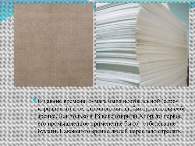 В давние времена, бумага была неотбеленной (серо-коричневой) и те, кто много...