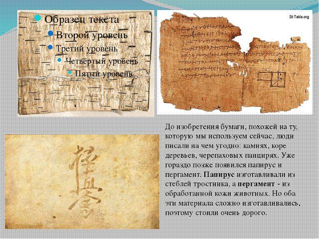 До изобретения бумаги, похожей на ту, которую мы используем сейчас, люди пис...
