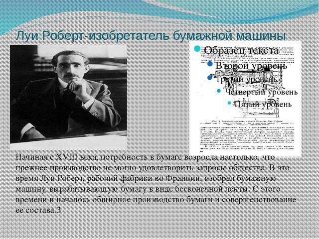 Луи Роберт-изобретатель бумажной машины Начиная с ХVIII века, потребность в б...