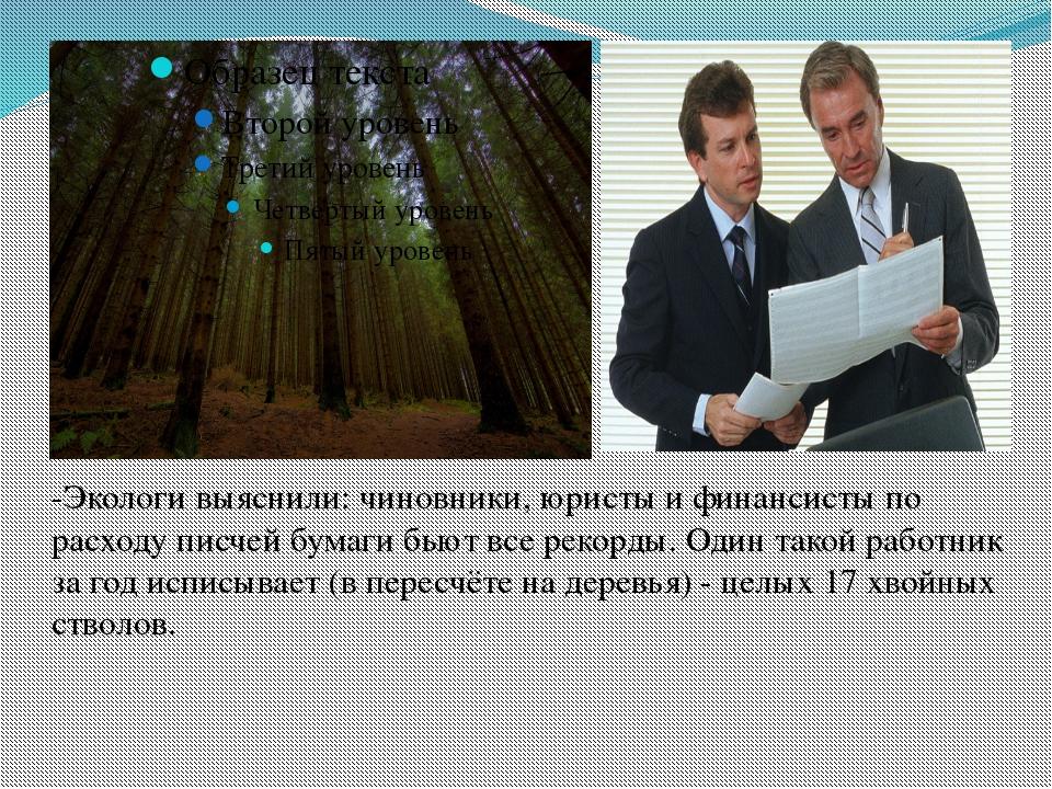 -Экологи выяснили: чиновники, юристы и финансисты по расходу писчей бумаги б...