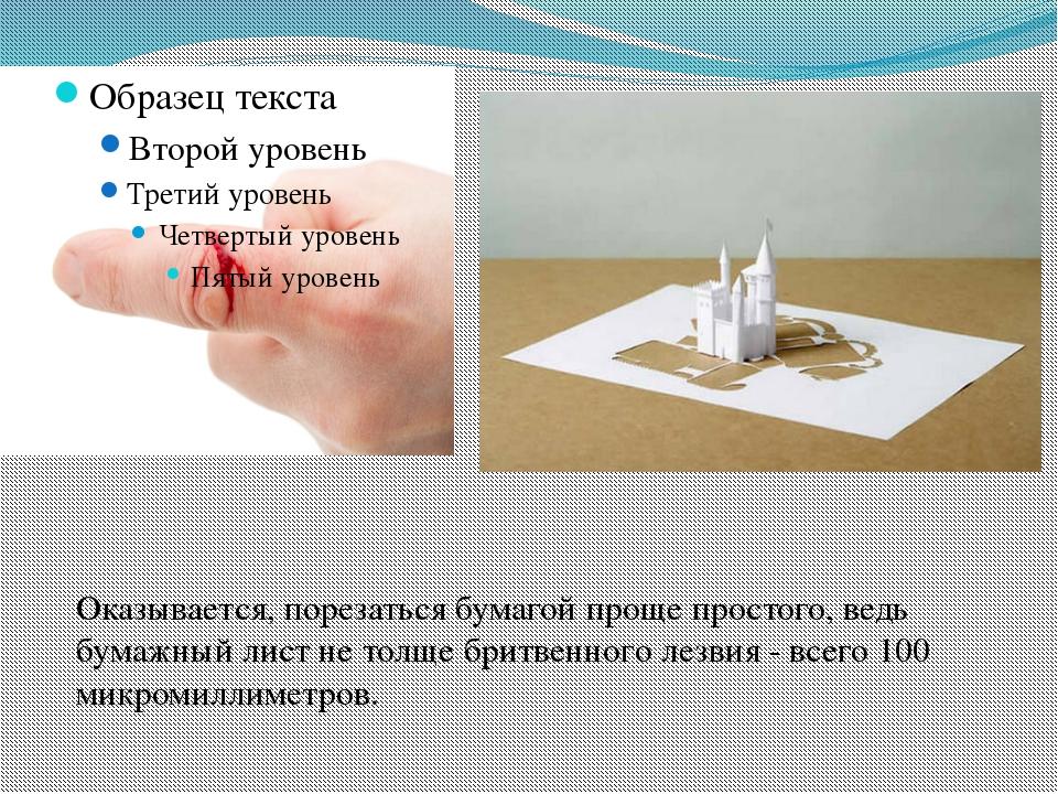 Оказывается, порезаться бумагой проще простого, ведь бумажный лист не толще...