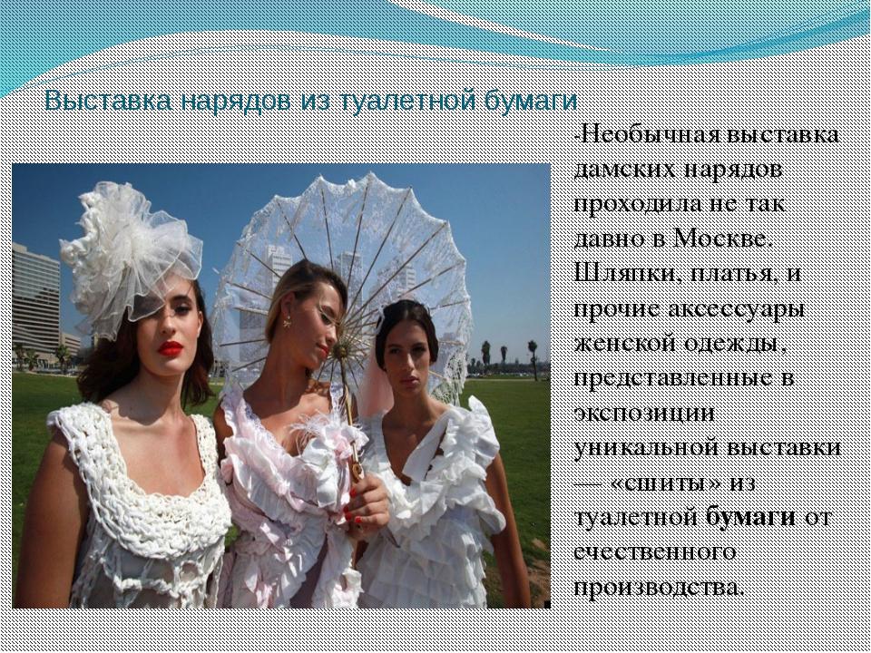 Выставка нарядов из туалетной бумаги -Необычная выставка дамских нарядов прох...