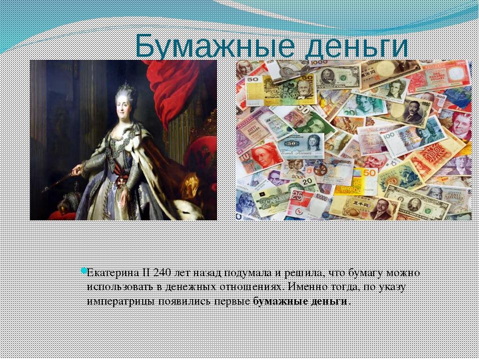 Бумажные деньги Екатерина II 240 лет назад подумала и решила, что бумагу можн...