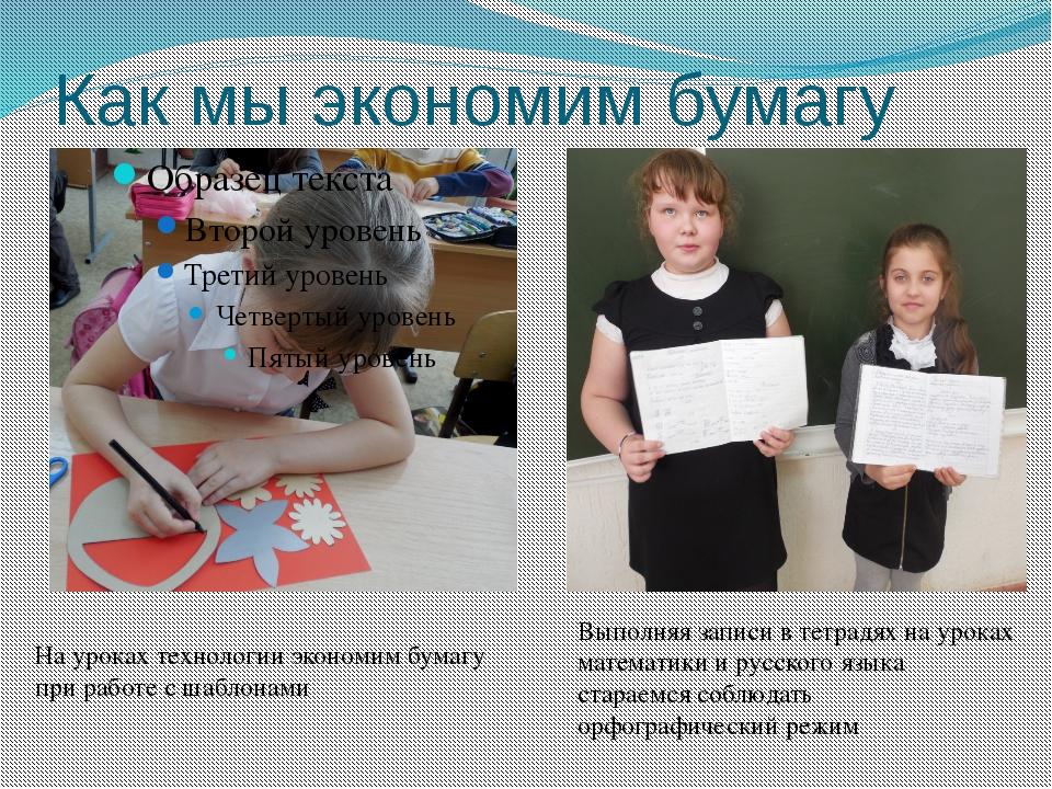 Как мы экономим бумагу На уроках технологии экономим бумагу при работе с шабл...