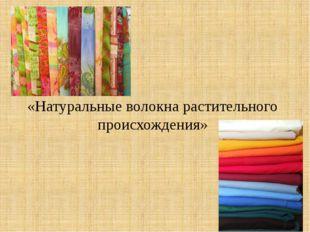 «Натуральные волокна растительного происхождения»