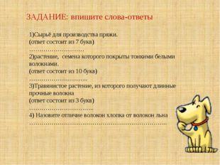 1)Сырьё для производства пряжи. (ответ состоит из 7 букв) ……………………… 2)растен