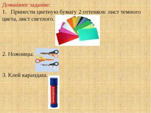 Домашнее задание: Принести цветную бумагу 2 оттенков: лист темного цвета, лис