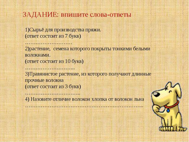 1)Сырьё для производства пряжи. (ответ состоит из 7 букв) ……………………… 2)растен...