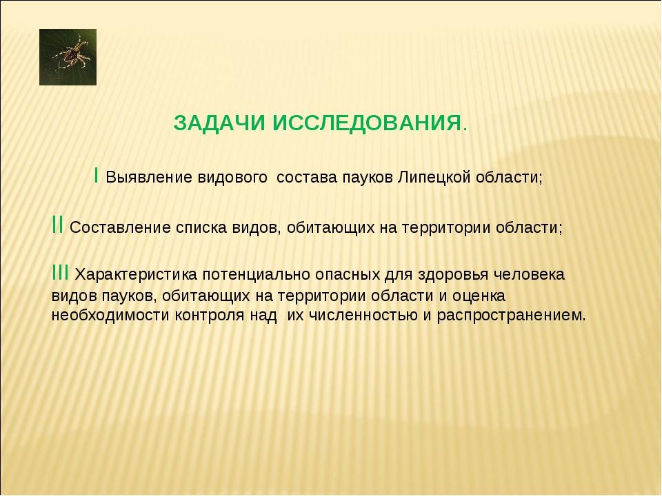 ЗАДАЧИ ИССЛЕДОВАНИЯ. I Выявлениевидового состава пауков Липецкой области; I...
