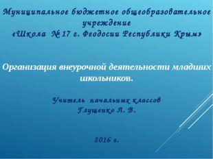 Муниципальное бюджетное общеобразовательное учреждение «Школа № 17 г. Феодоси