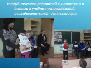сотрудничество родителей с учителями и детьми в учебно-познавательной, иссле