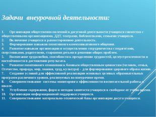 Задачи внеурочной деятельности: 1.Организация общественно-полезной и досугов
