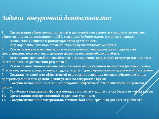 Задачи внеурочной деятельности: 1.Организация общественно-полезной и досугов...
