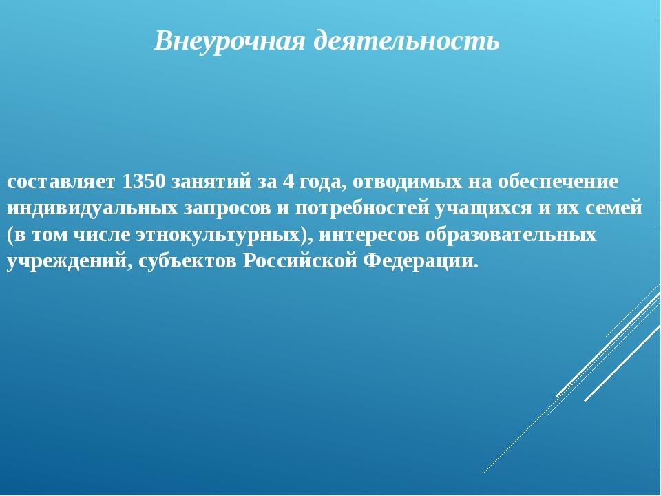Внеурочная деятельность составляет 1350 занятий за 4 года, отводимых на обесп...