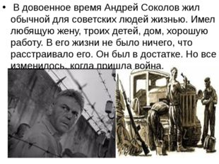 В довоенное время Андрей Соколов жил обычной для советских людей жизнью. Име