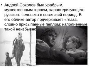 Андрей Соколов был храбрым, мужественным героем, характеризующего русского ч