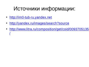 Источники информации: http://im0-tub-ru.yandex.net http://yandex.ru/images/se