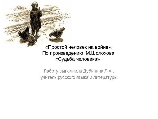 «Простой человек на войне». По произведению М.Шолохова «Судьба человека» . Р...