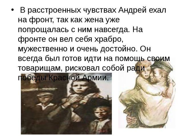 В расстроенных чувствах Андрей ехал на фронт, так как жена уже попрощалась с...