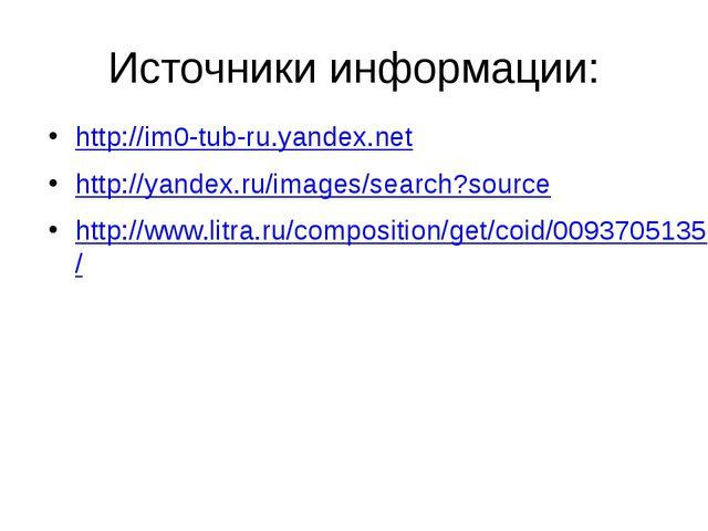 Источники информации: http://im0-tub-ru.yandex.net http://yandex.ru/images/se...