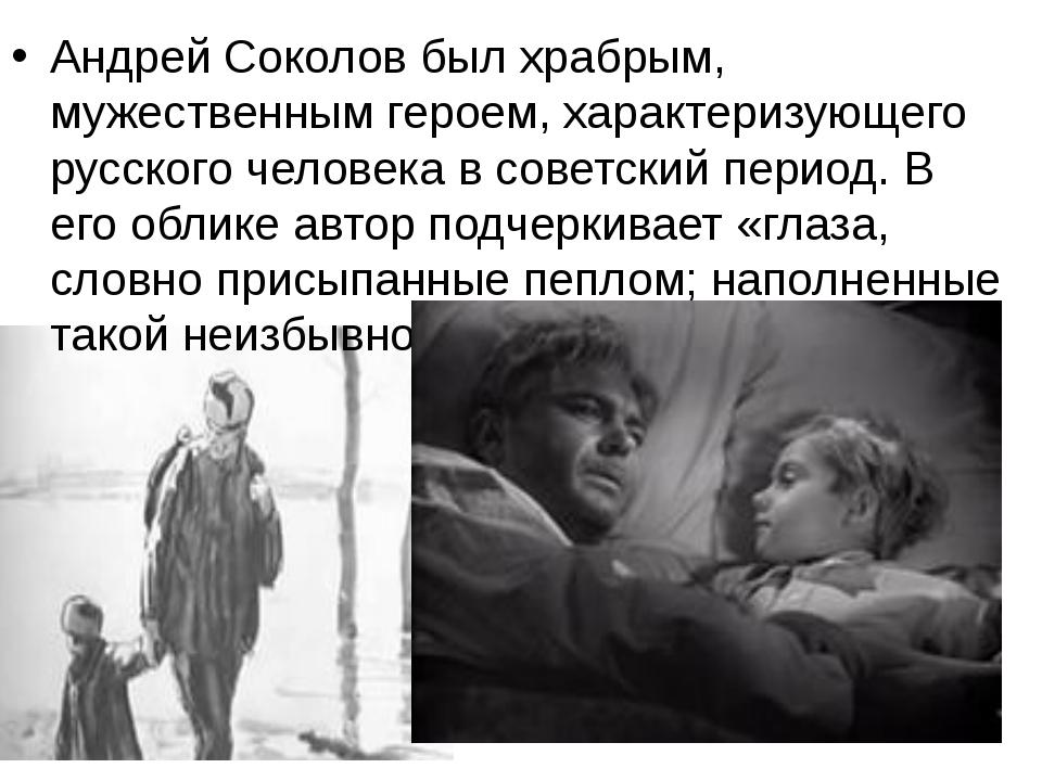 Андрей Соколов был храбрым, мужественным героем, характеризующего русского ч...