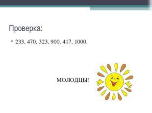 Проверка: 233, 470, 323, 900, 417, 1000. МОЛОДЦЫ!
