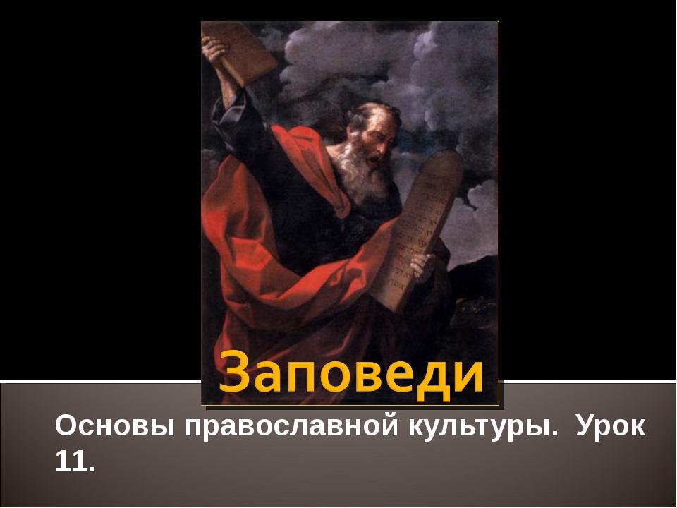 Основы православной культуры. Урок 11.