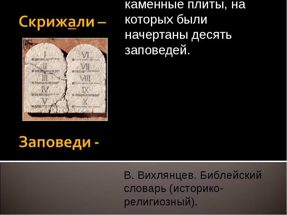 каменные плиты, на которых были начертаны десять заповедей. наказ, повеление,...