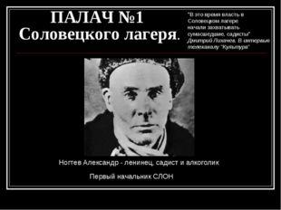 """ПАЛАЧ №1 Соловецкого лагеря. """"В это время власть в Соловецком лагере начали з"""