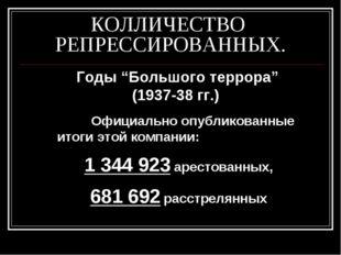 """Годы """"Большого террора"""" (1937-38 гг.) КОЛЛИЧЕСТВО РЕПРЕССИРОВАННЫХ. Официаль"""