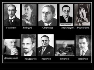 Гумилев Табидзе Заболоцкий Смеляков Русланова Дворжецкий Королев Кондратюк Ту