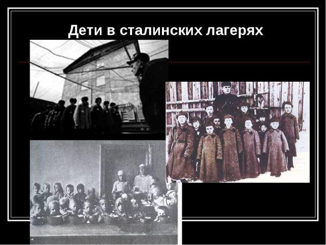 Дети в сталинских лагерях