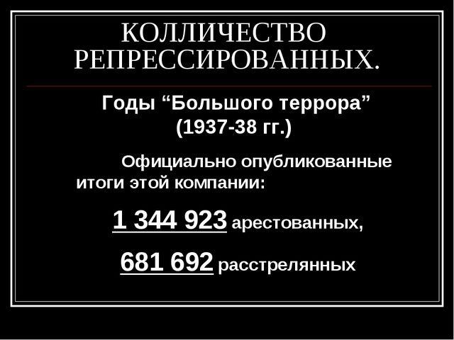 """Годы """"Большого террора"""" (1937-38 гг.) КОЛЛИЧЕСТВО РЕПРЕССИРОВАННЫХ. Официаль..."""