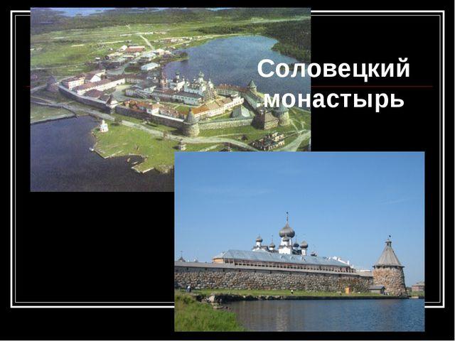 Соловецкий монастырь